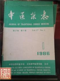 中医杂志 1986年1