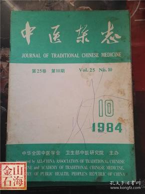 中医杂志 1984年10