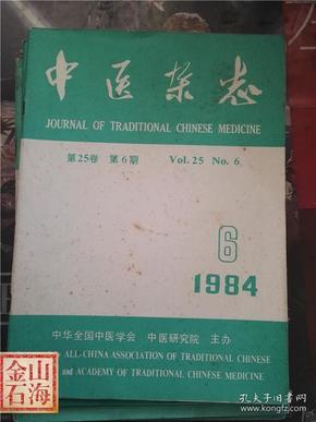 中医杂志 1984年6