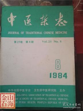 中医杂志 1984年8