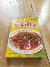 现代时尚休闲保健生活丛书大丛湘菜