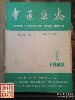 中医杂志 1982年3