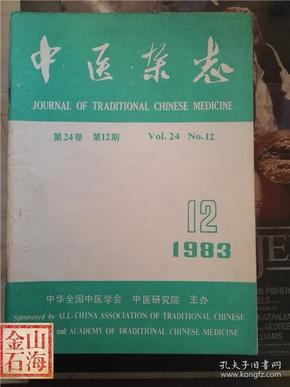 中医杂志 1983年12
