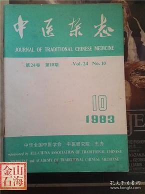 中医杂志 1983年10