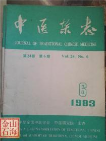 中医杂志 1983年6