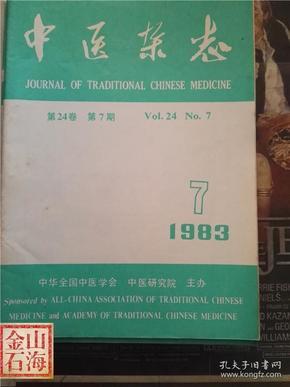 中医杂志 1983年7