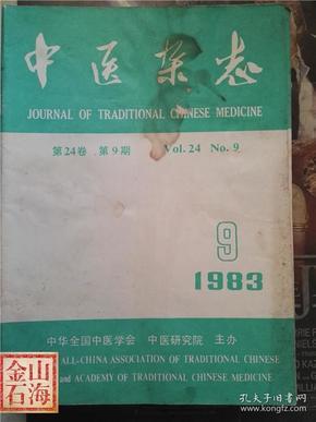 中医杂志 1983年9