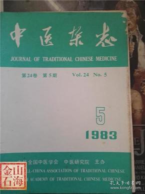 中医杂志 1983年5