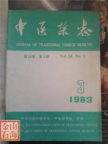 中医杂志 1983年3