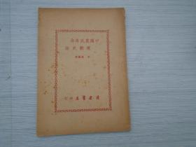 中国农民革命运动史话(32开平装 1本,原版正版老版书,1949年12月初版。详见书影)