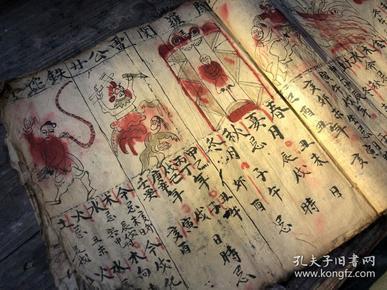 民间符秘法 关煞书 复印件 古代解伤看年月日时