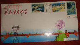 实际封:长江葛洲坝水利枢纽工程竣工纪念封(品相以图片为准)38分邮票