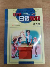 小学日语教材 第三册