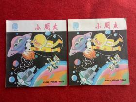 怀旧收藏杂志《小朋友》1985年第10期 少年儿童出版社代号4-2