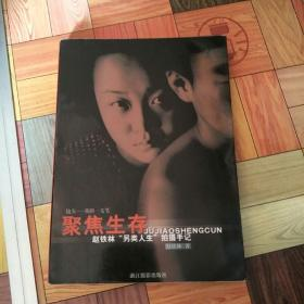 聚焦生存:赵铁林
