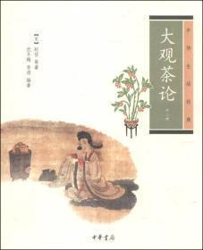大观茶论(外二种)(中华生活经典)