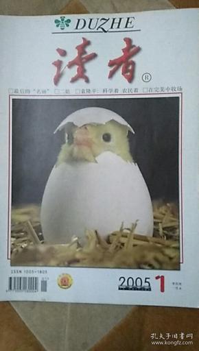 读者2005.01总342期