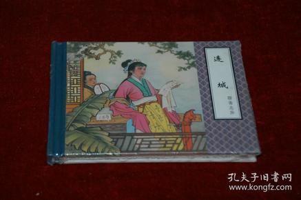 连环画:连城【未拆封】书品如图【1302】