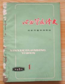心血管病译文 1981年(1-4期 总第5-8期)4册合售 合订