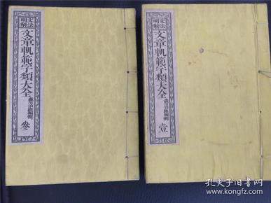 《文章轨范字类大全》存2册(一、三),明治袖珍铜版