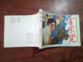 【9】霍东觉(连环画,85年1版1印)