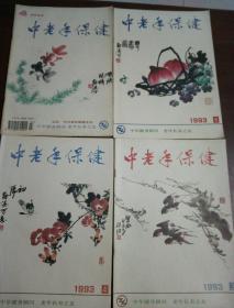 中老年保健(1993年3,4,6,1995年4,封面封底非常漂亮四本合售)
