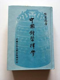 中国钟磬律学