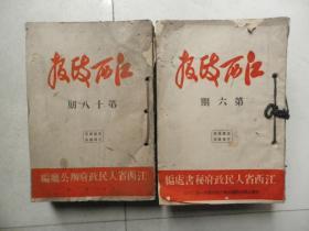 江西政报1950年第6期至第17期和1951年第18期至第29期共计两年全24册合售