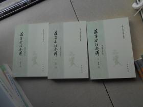 中国古典名著译注丛书--庄子今注今译(上中下全三册 最新修订重排本)
