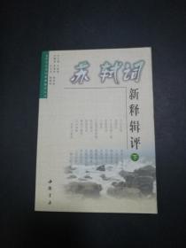 苏轼词新释辑评 下(私藏品好)