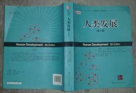人类发展(第八版) 【大16开 一版一印 品佳】