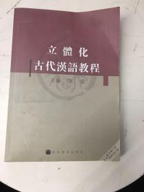 立体化古代汉语教程(配光盘+50小时HEP学习卡一张) 书后有水渍