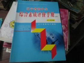 辽宁省初中生评价年级综合作文(七-九手册)初中万能素质图片