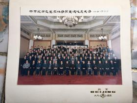 大尺幅老照片《中国民间文艺家协会第五次代表大会1991.11.28》尺寸:29.5X22.5厘米