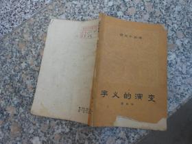 语文小丛书;字义的演变