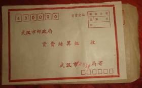 实际封:武汉市邮政局资费结算组(品相以图片为准)