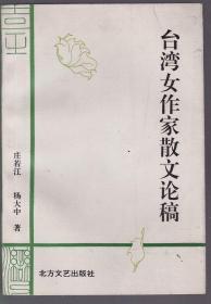 台湾女作家散文论稿(庄若江教授签名赠本)
