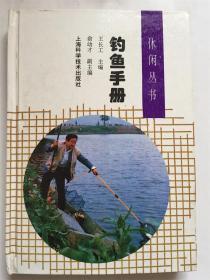 钓鱼手册(休闲丛书)(硬精装)王长工主编