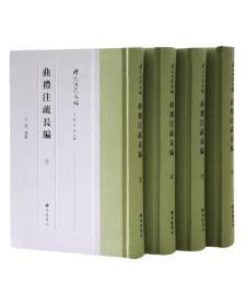 曲礼注疏长编(精装4册)