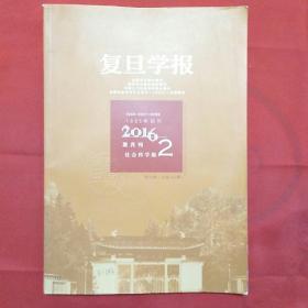 复旦学报(双月刊)社会科学版2016年第2期