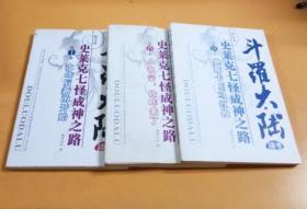 斗罗大陆续集:史莱克七怪成神之路(第1/15/18卷)3本合售  校订本