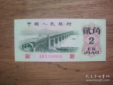第三套纸币---62年2角---凸版(冠号240)