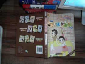 阳光姐姐小书房:巧克力味的暑假