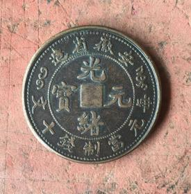 A20安徽省光绪元宝十文