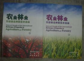 农业林业引进新品种新技术选编(上下) 【大16开 铜版纸彩印】
