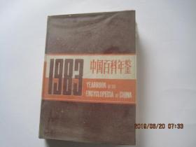 中国百科年鉴----1983(83年1版1印)