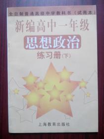 高中思想政治练习册,高中一年级思想政治,高中政治辅导,有答案或解析