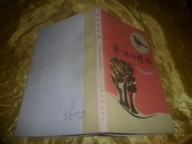 插图本:中国地方风物传说之九《潇湘的传说》