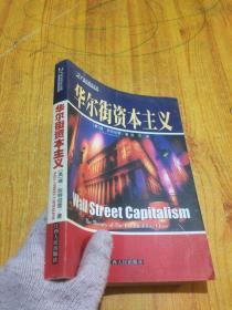 华尔街资本主义