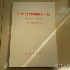 中华人民共和国大事记(1949年10月-2009年9月)
